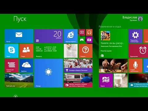 Запускаем Metro Приложения как обычные окна Windows 8,8.1