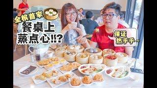 【美食Vlog】点心栈:直接在餐桌上蒸点心!?♨️🍲🍥