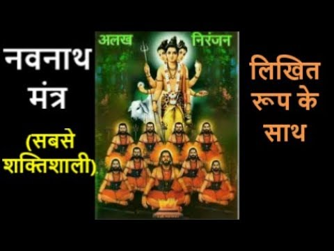 Navnath Mantra - नवनाथ मंत्र - लिखित रूप (text form) के साथ