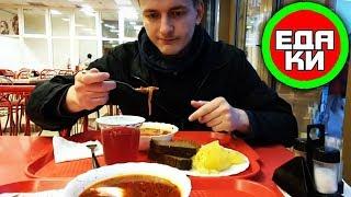 Столовая СЕЛИ-ПОЕЛИ Адлер Сочи ☕ вкусный обзор еды