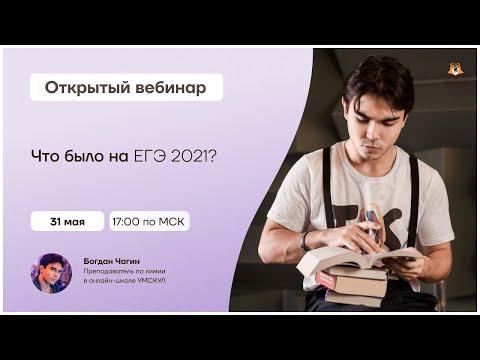 Что было на ЕГЭ 2021? | Химия ЕГЭ | Умскул