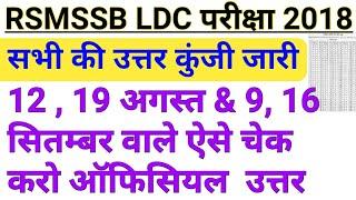 राजस्थान LDC सभी की उत्तर कुंजी हुई जारी | RSMSSB LDC ALL Paper Answer Key Released
