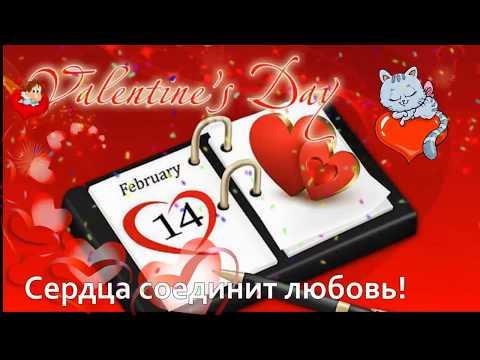 Поздравление с днем святого Валентина - танго музыкальное.