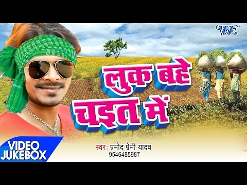 खाटी देहाती चइता 2017 - Luk Bahe Chait Me - Pramod Premi - Video JukeBOX - Bhojpuri Hit Chaita Songs