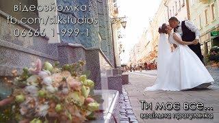 Юрій&Ірина. Ти моє все…  (відеооператор Сергій Криштопа відеозйомка Снятин Хмельницький)