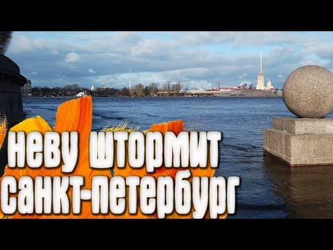 Неву штормит - Вода поднялась / Санкт Петербург
