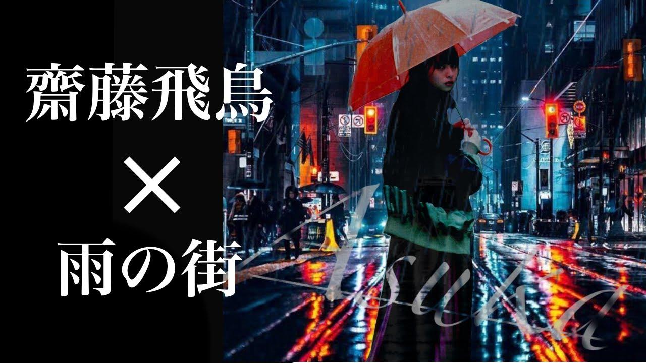 乃木坂46 雨の中の飛鳥ちゃん 壁紙 画像加工 Youtube