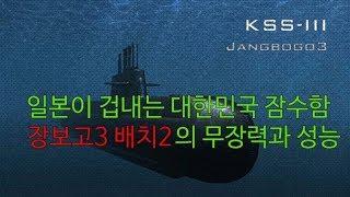 일본이 겁내는 대한민국 잠수함…장보고3 배치2의 놀라운 무장과 성능