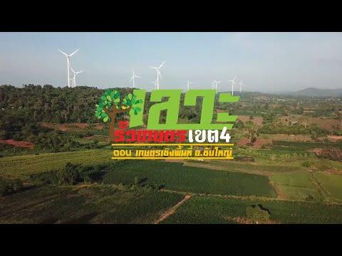 ส่งเสริมการเกษตรแบบเกษตรเชิงพื้นที่ กลุ่มเกษตรกรบ้านหนองใหญ่(หน่อไม้ฝรั่ง) อ.ซับใหญ่ จ.ชัยภูมิ