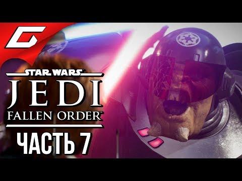 STAR WARS JEDI: Fallen Order ➤ Прохождение #7 ➤ ДЕВЯТАЯ СЕСТРА