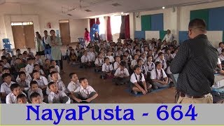 Safety during time of Disaster | Education Camp | NayaPusta - 664