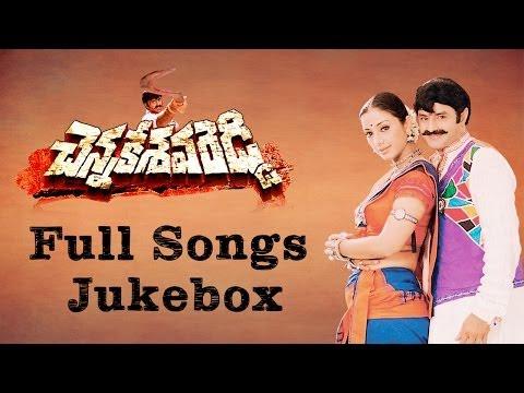 Chennakesava Reddy (చెన్నకేశవ రెడ్డి)  Full Songs || Jukebox || Bala Krishna,Shriya,Tabu