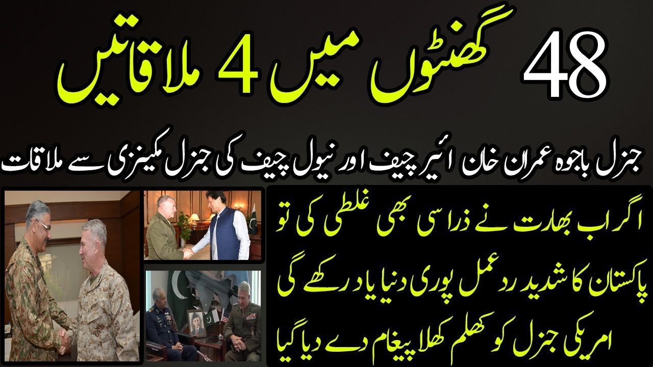 Imran Khan Qamar Bajwa Calls On Kenneth McKenzie About India