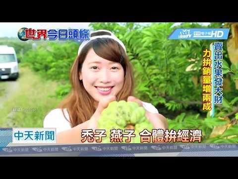 20190111中天新聞 買就送高麗菜! 高雄水果開春搶進香港超市