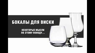 бокалы для виски. Как выбрать бокал для виски?