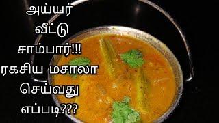 ஊரே மனைக்கும் அய்யர் வீட்டு  சாம்பார் || AYYAR STYLE SAMBAR