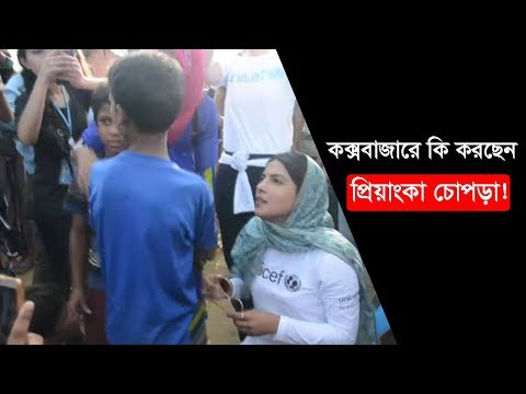 Priyanka Chopra | প্রিয়াংকা চোপড়া এখন কক্সবাজারে! | Priyanka Chopra is in Bangladesh