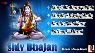 Shiv Bhajan By Anup Jalota - Maha Shivaratri - Lord Shiva Devotional Songs - Mahamrityunjaya Mantra