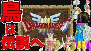 運んで来ました!! STORKCHANNEL/すとーくちゃんねるの STORK(すとーく)と申します。 『ドラゴンクエスト3』『Dragon Warrior III』 すとーく(鳥)は、 伝説の勇者になり、 ...