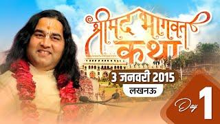 Shri Devkinandan Ji Maharaj Srimad Bhagwat Katha Lucknow Up Day 01 || 03-01-2015