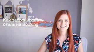 Як забронювати готель booking.com?