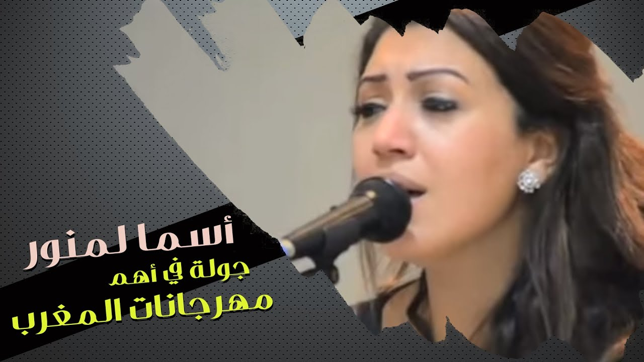 Asma Lmnawar - Moroccan Festivals Tour 2013 | أسما لمنور - جولة في أهم مهرجانات المغرب