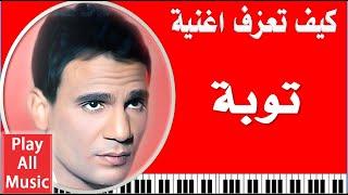 18- تعليم عزف اغنية توبه - عبد الحليم حافظ