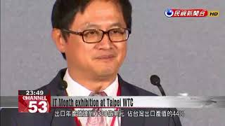 2017 IT Month kicks off with exhibition at Taipei World Trade Center