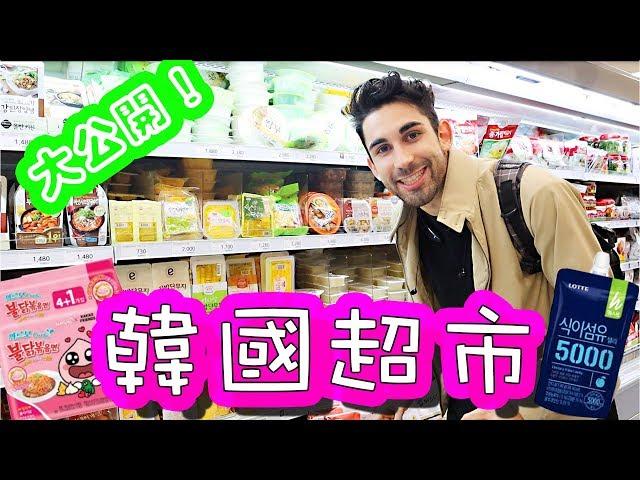 在韓國超市竟然有...??😮 🇰🇷🇰🇷韓國超市大公開!⛳🍔🎬🍌🍕Shopping at a Korean supermarket