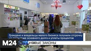 """""""Москва и мир"""": коронавирус в России и мире - Москва 24"""