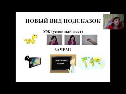 Запись вебинара Игра и речь