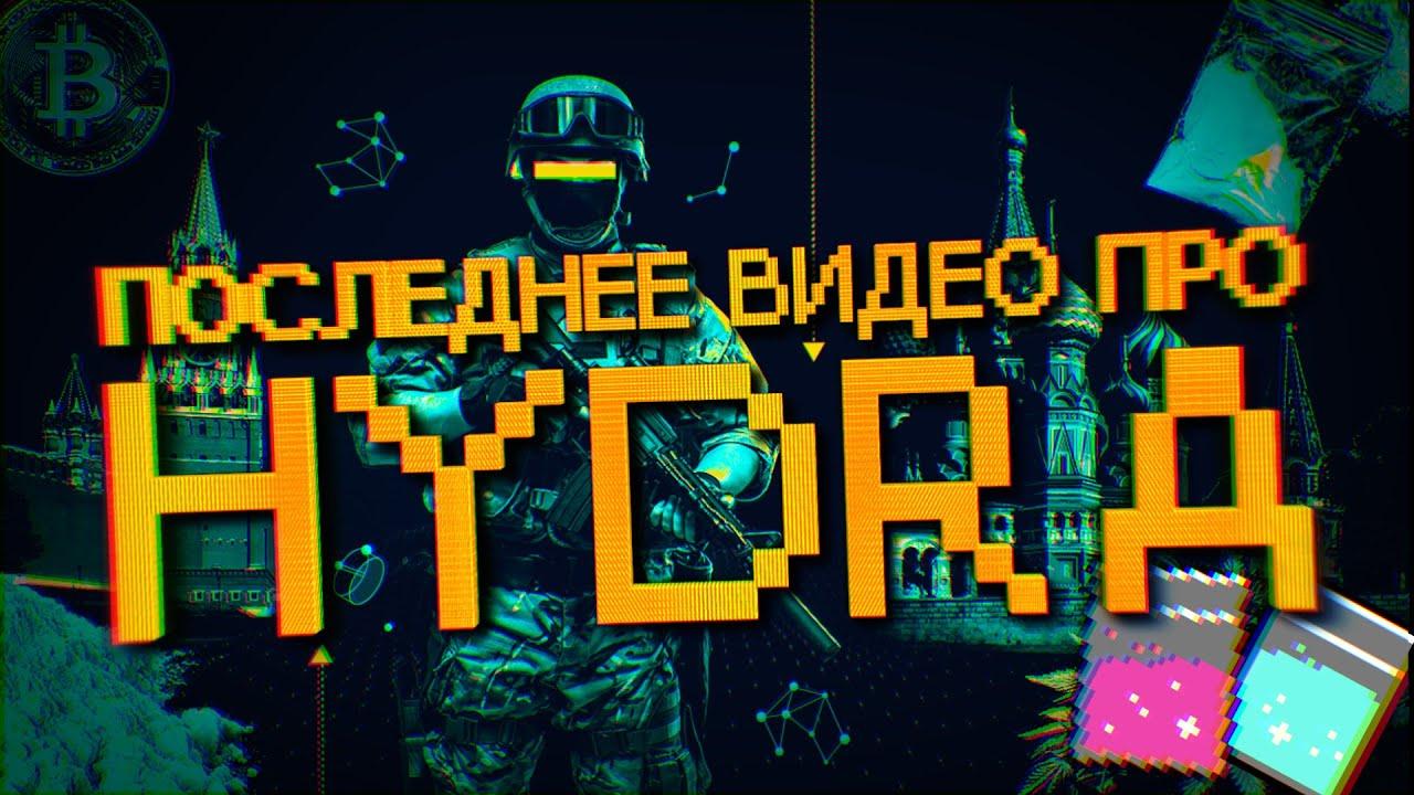 Лента ру даркнет hydra the darknet links gidra