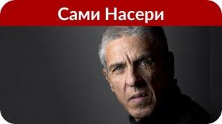 """Звезда """"Такси"""" Сами Насери приехал в Россию на съемки фильма"""