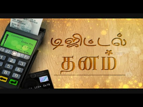 Growing Opportunity Finance - India - DIGITAL DHANAM ( Tamil HD )