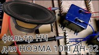 подбор фильтра низких частот для динамика НОЭМА 100ГДН32-8