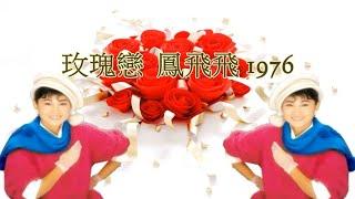 薔薇之恋 薔薇のために 第37話