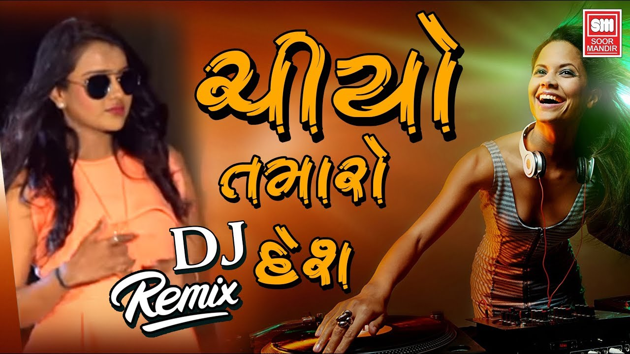 Chiyo Tamaro Desh | Naranbhai Turi | Dj Remix | Lyrical Song