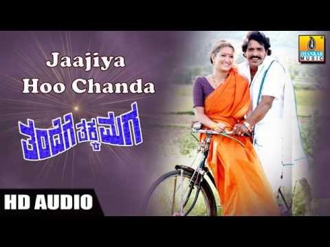 Jaajiya Hoo Chanda - Thandege Thakka Maga HD Audio feat.Real Star Upendra,Ambarish,Sakshi Shivanand