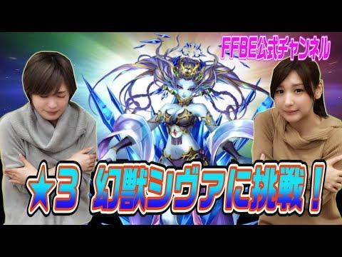 【FFBE】宇津木メモで攻略する★3幻獣シヴァ!【ちゅうにーxみそしる】 - YouTube