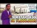 Покупаю АЗС за 14.000.000$ (+5кк Казино)! - Обычный День GTA SAMP #7