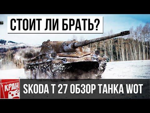 Škoda T 27 СТОИТ ЛИ БРАТЬ? НОВОГОДНИЙ КАЛЕНДАРЬ 2020 WOT