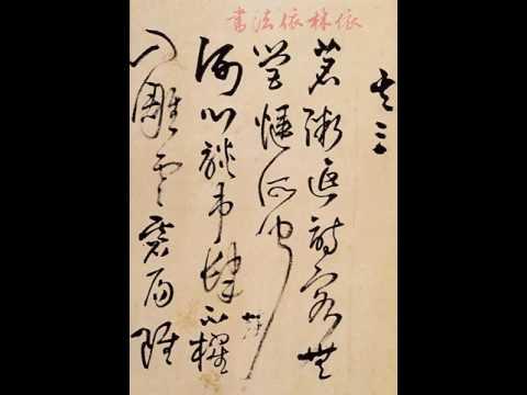 【王鐸Wang Duo】《題野鶴陸舫齋》(00)〔Art Calligraphy 101書法依林依〕