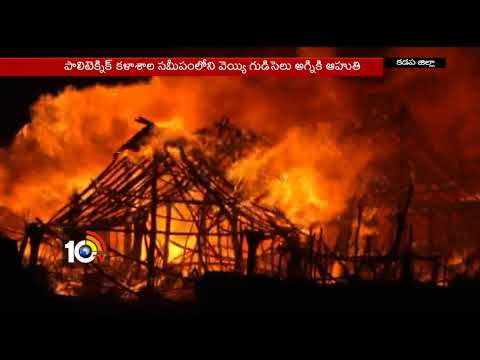 Massive Fire Accident in Badvel | Nearly 1000 Huts Burnt | AP | 10TV
