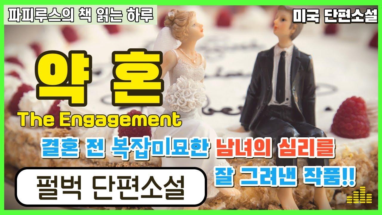 """[오디오북]결혼전 남녀의 복잡한 심리를 잘 표현한 수작! """"약혼""""(The Engagement) 펄벅단편소설_파피루스의 책 읽는 하루"""