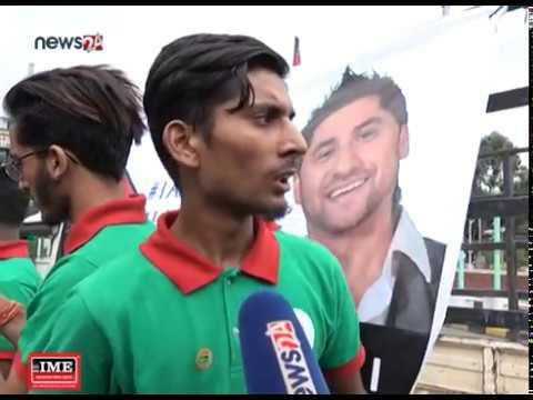 रबिलामिछाने र न्युज२४को समर्थनमा काठमाण्डौमा जे देखियो - NEWS24 TV