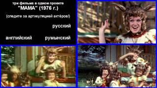MAMA (1976) три в одном!!!