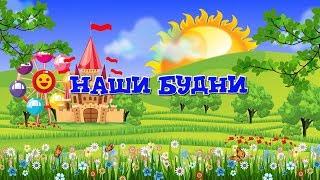 "Детский сад ""Сибирячок"". НАШИ БУДНИ"