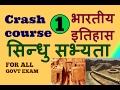 सिन्धु सभ्यता - भारत का इतिहास | Indus Valley Civilization - INDIAN HISTORY | Crash course  FOR SSC