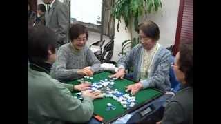[健康マージャン]東京都杉並区、日本健康麻将協会の健康マージャン事業 thumbnail