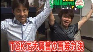 ウマニティ!藤田伸二 飲んだくれ馬券対決 宮内知美 動画 22